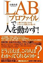 表紙: 「LABプロファイル」で人を動かす!   小林 由香