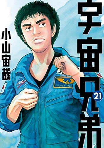 宇宙兄弟(21) (モーニングコミックス)