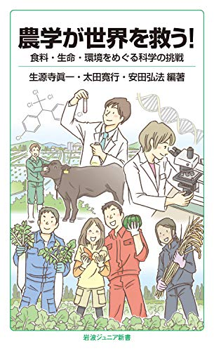 農学が世界を救う! 食料・生命・環境をめぐる科学の挑戦 (岩波ジュニア新書)