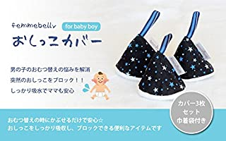 男の子のおむつ替えに☆ おしっこカバー(3個組) 【日本製】 ファムベリー (ブラックスター)