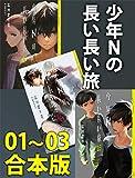 少年Nの長い長い旅 01~03合本版 (YA! ENTERTAINMENT)