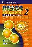 『 新概念英语2 NCE Study Guide 自学导读 Practice & Progress ( 实践与进步 Practice & Progress ) 外语教学与研究出版社 』 新概念英语 / 外研社 / New Concept English / L. G. Alexander [ペーパーバック]