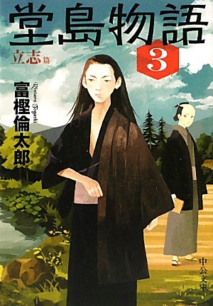 堂島物語3 - 立志篇 (中公文庫)
