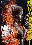 Miss.処刑人[DVD]
