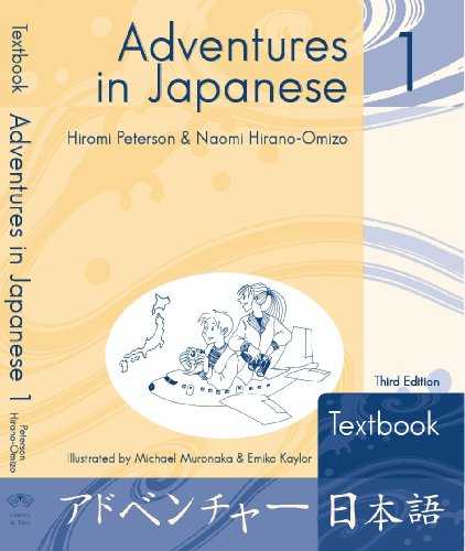 Adventures in Japanese 1 Textbook (English and Japanese Edition)