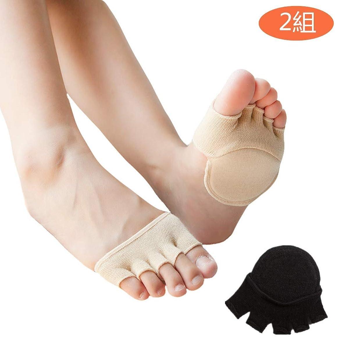 方法論乳白色まろやかなつま先 5本指 足底クッション付き 前足サポーター 足の臭い対策 フットカバー ヨガ用靴下 浅い靴下半分つま先 夏 超薄型 (2組)