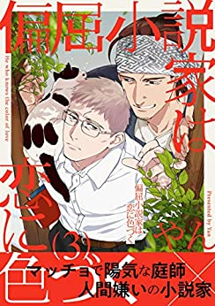 [やん]の偏屈小説家は恋に色づく3 (シャルルコミックス)