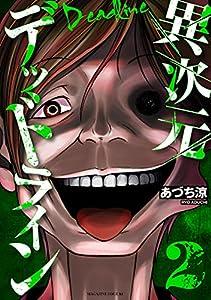 異次元デッドライン(2) (少年マガジンエッジコミックス)