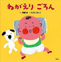 [斉藤洋, ミスミヨシコ]のねがえり ごろん (講談社の幼児えほん)