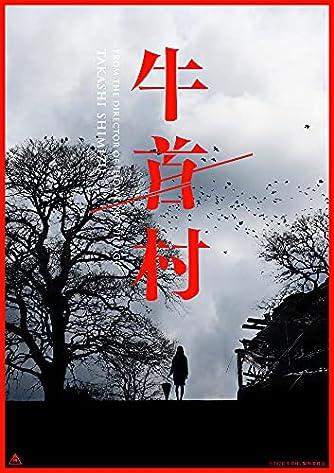 牛首村〈小説版〉 (竹書房文庫, ひ2-4)