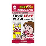 【第3類医薬品】口内炎パッチ大正A 20パッチ