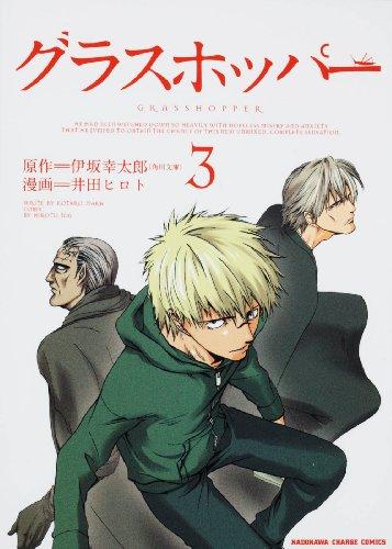 グラスホッパー (3) (KADOKAWA CHARGE COMICS 25-3)