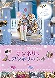 オンネリとアンネリのふゆ DVD[DVD]
