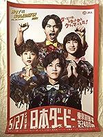 JRA 日本ダービー 2018 ポスター