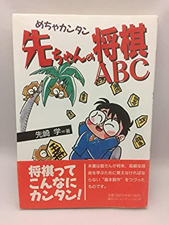 先ちゃんの将棋ABC