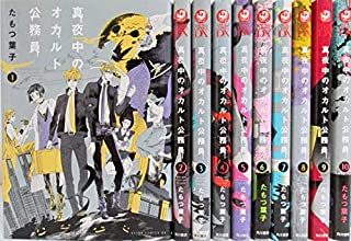 真夜中のオカルト公務員 コミック 1-10巻セット