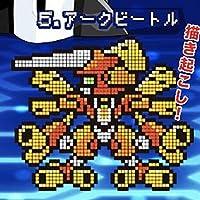 【アークビートル】 メダロット ドットラバーキーチェーン