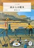山からの絵本 (ヤマケイ文庫)