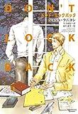 ドント・ルックバック (モノクローム・ロマンス文庫)