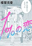 1%の恋 3 (ビームコミックス)