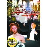 赤い靴 DDC-087 [DVD]