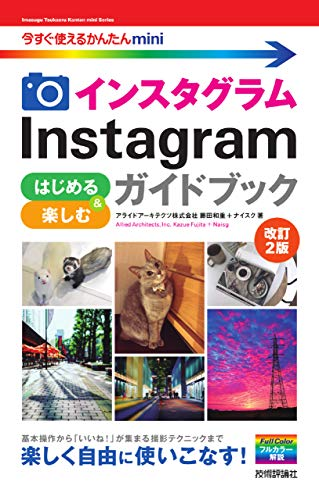 今すぐ使えるかんたんmini Instagram インスタグラム はじめる&楽しむ ガイドブック [改訂2版]