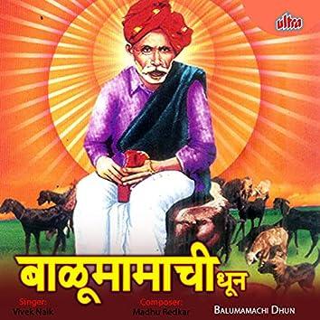 Balumamachi Dhun