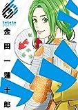 ラララ 6巻 (デジタル版ヤングガンガンコミックス)