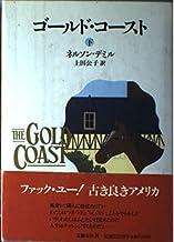 ゴールド・コースト〈下〉