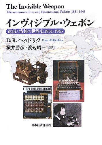 インヴィジブル・ウェポン―電信と情報の世界史1851‐1945