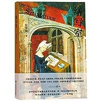 Scriptorium (Chinese Edition)