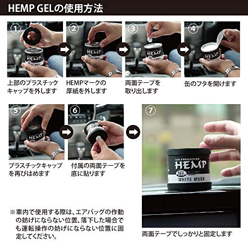 HEMP(ヘンプ)『FRAGRANCEGELCoconut(NAX050003)』