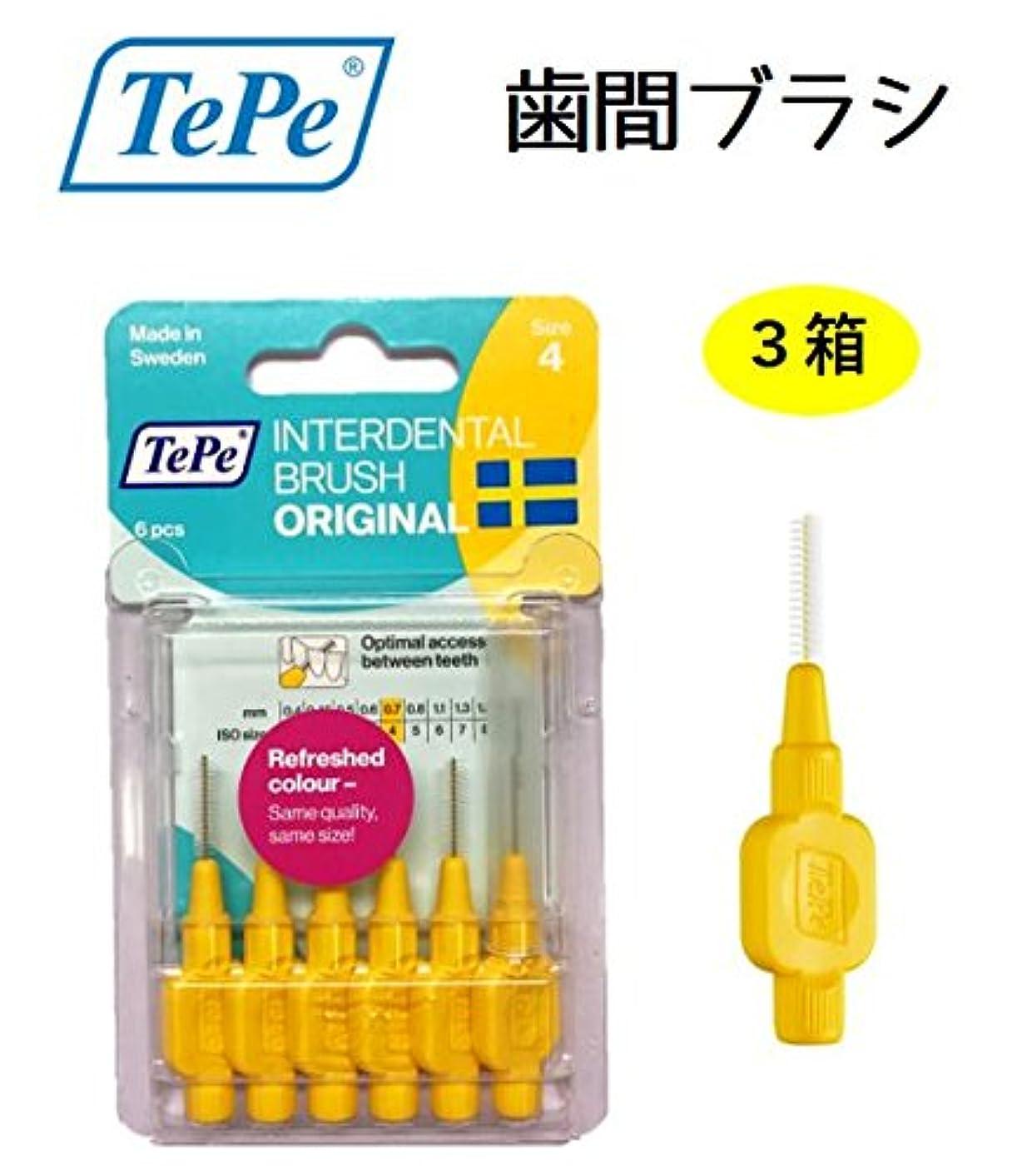数値プレゼンターくまテペ 歯間プラシ 0.7mm ブリスターパック 3パック TePe IDブラシ