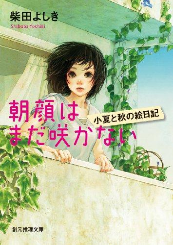 朝顔はまだ咲かない (小夏と秋の絵日記) (創元推理文庫)