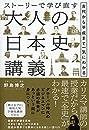 ストーリーで学び直す大人の日本史講義 古代から平成まで一気にわかる