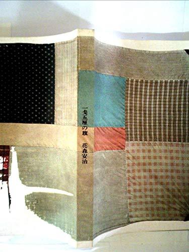 一戔五厘の旗 (1971年)