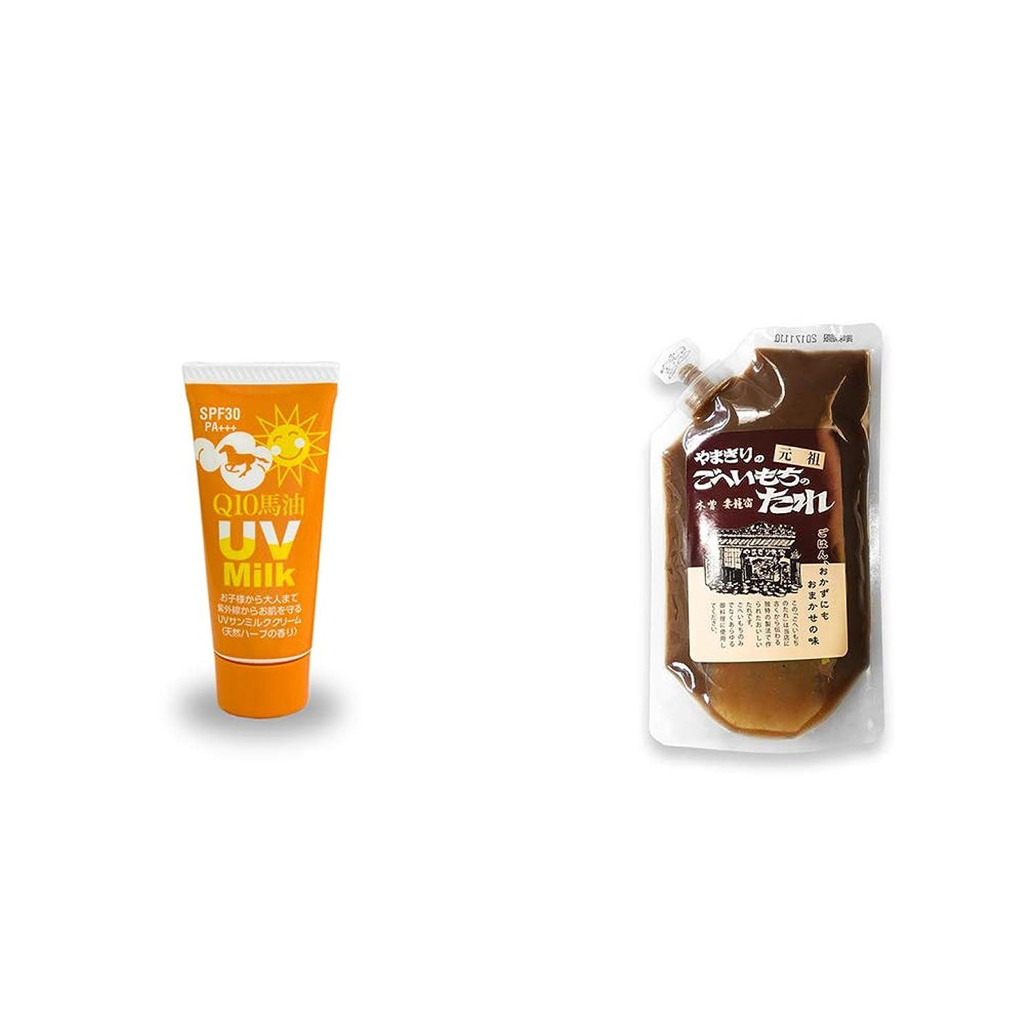 取り替えるビルダーリング[2点セット] 炭黒泉 Q10馬油 UVサンミルク[天然ハーブ](40g)?妻籠宿 やまぎり食堂 ごへい餅のたれ(250g)