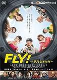 FLY! 平凡なキセキ [レンタル落ち] image