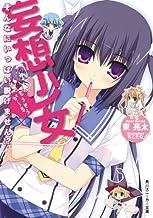 表紙: 妄想少女 そんなにいっぱい脱げません!? (角川スニーカー文庫) | ちこたむ