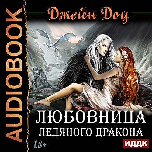 Ice Dragon Mistress [Russian Edition] Titelbild