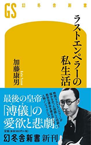 ラストエンペラーの私生活 (幻冬舎新書)