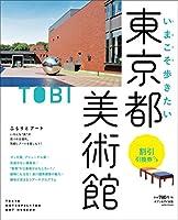 いまこそ歩きたい東京都美術館 (saita mook)