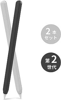 AhaStyle 超薄型 Apple Pencil 2 シリコン保護ケース Apple Pencil 第二世代のみに適用 二本セット (黒,白)