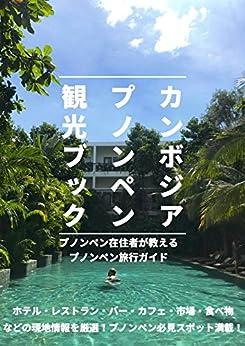 [永田悠馬]のカンボジア・プノンペン観光ブック(改訂版): プノンペン在住者が教えるプノンペン観光ガイド