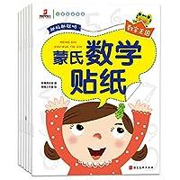 蒙氏数学贴纸(全6册)2-6岁蒙氏教育儿童贴纸书数字启蒙趣味游戏书