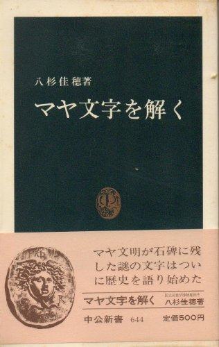 マヤ文字を解く (中公新書 644)