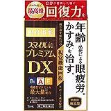 【第2類医薬品】スマイル40プレミアムDX 15mL