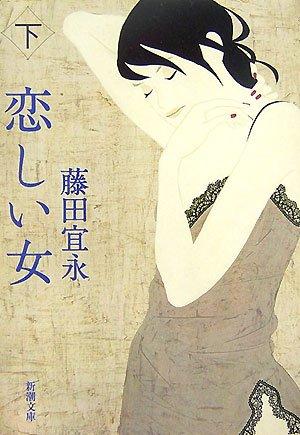 恋しい女〈下〉 (新潮文庫)