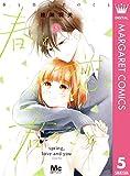 春と恋と君のこと 5 (マーガレットコミックスDIGITAL)