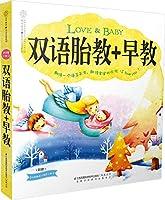 双语胎教+早教(汉竹)